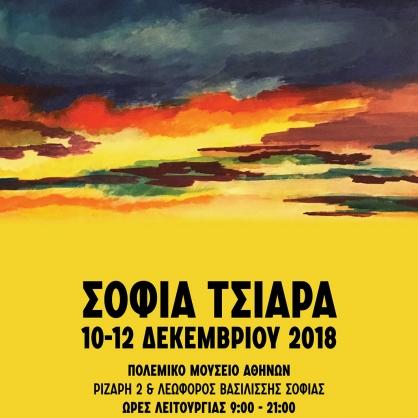 sofia-tsiara-war-museum