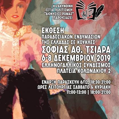 sofia tsiara war museum print